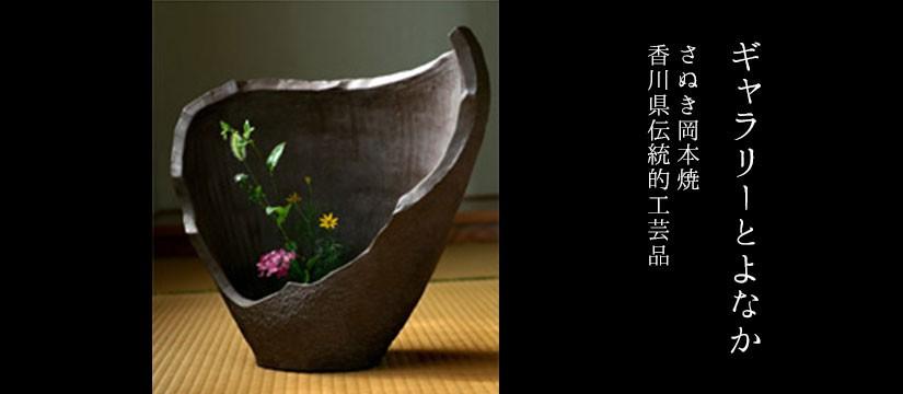 ギャラリーとよなか 香川県伝統工芸品『さぬき岡本焼』